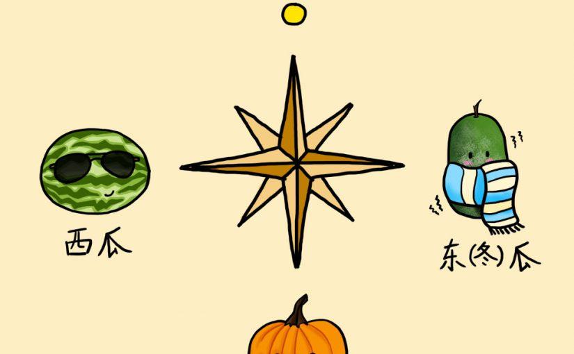 The North Melon
